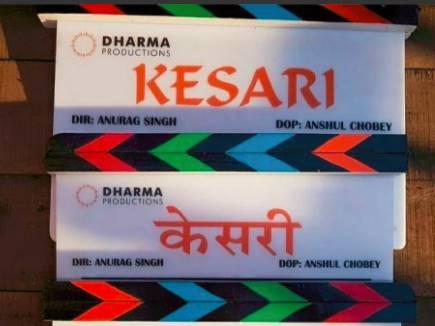 अक्षय कुमार ने शुरू की 'केसरी' की शूटिंग, ये है पहला लुक