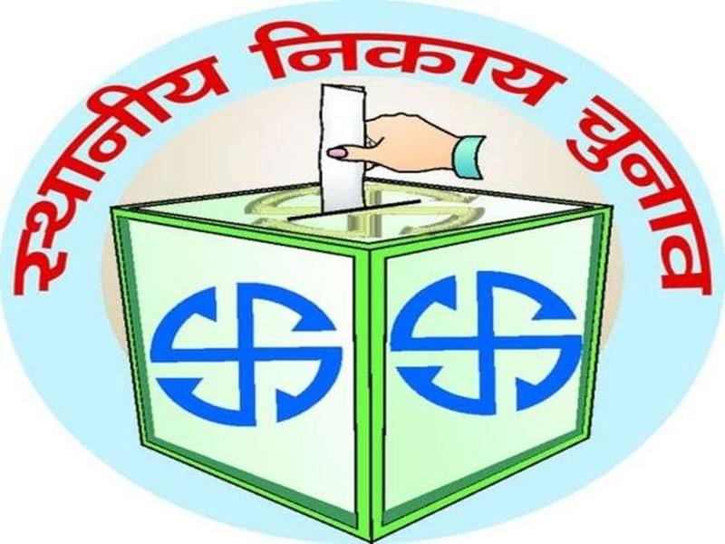 मध्यप्रदेश में नगरीय निकायों का चुनाव टलना तय, 15 फरवरी को महापौर पदों का आरक्षण