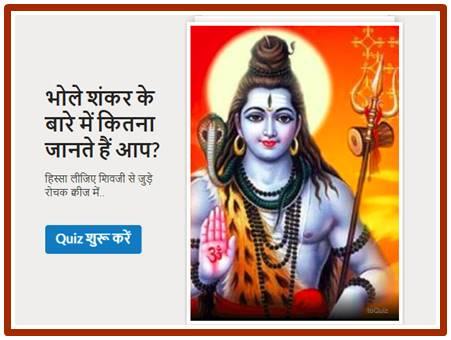 QUIZ: दीजिए भगवान शिव से जुड़े रोचक सवालों से जवाब