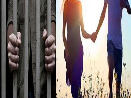 अजब प्रेम कहानी: डिप्टी कलेक्टर बनते ही एकतरफा प्रेमी को भेजा जेल