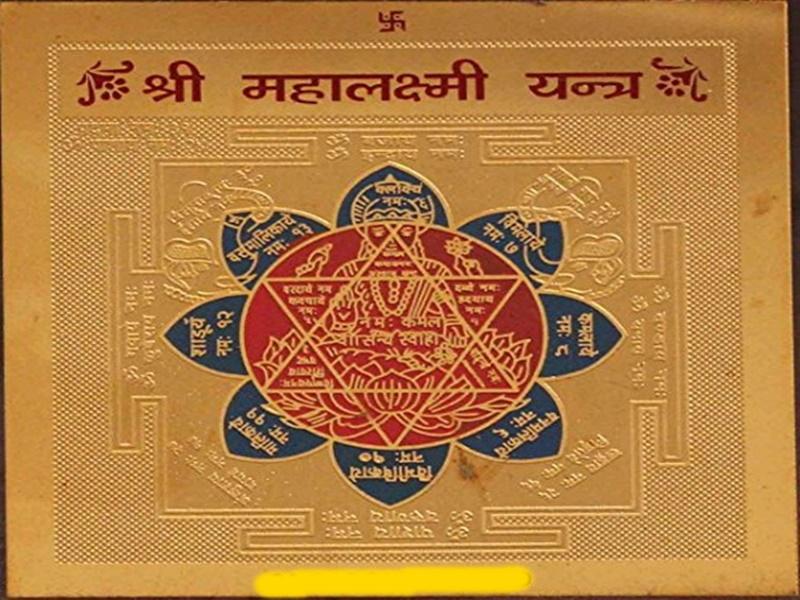 Diwali 2019: इन यंत्रों की पूजा से मिलती है सुख-समृद्धि और होती है विपुल धन की प्राप्ति
