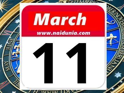 राशिफल 11 मार्च: समय आपके पक्ष में रहेगा, बड़े मौके मिलेंगे