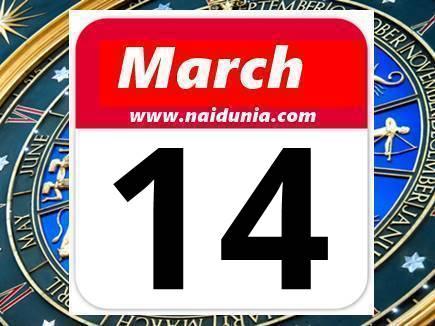 राशिफल 14 मार्च: सेहत अच्छी रहेगी, तनाव भी दूर भागेगा