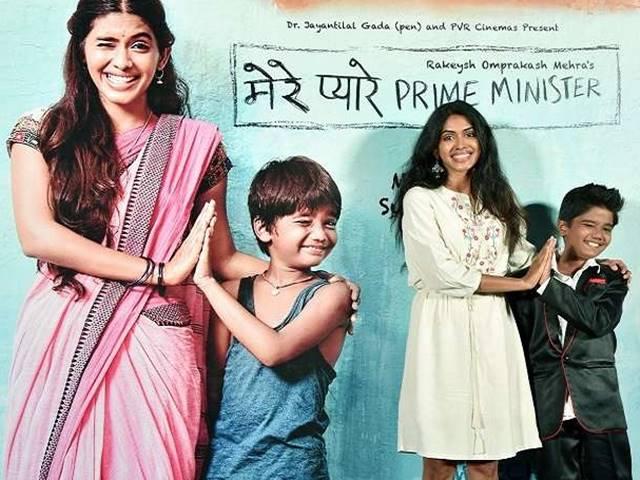 Mere Pyare Prime Minister Movie Review: एक साफ नीयत फ़िल्म, मिले इतने स्टार्स