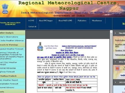 Weather Forecast: मौसम विभाग की वेबसाइट पर ही छा गया 'कोहरा'