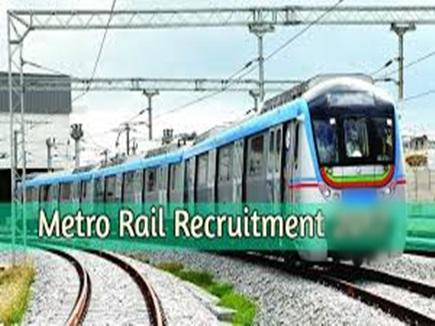 मेट्रो रेलवे में नौकरी दिलाने का झांसा, पांच लोगों से ऐसे ठगे 21.60 लाख