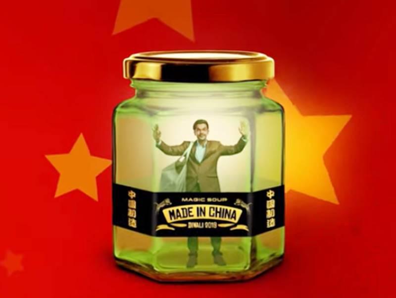 Made In China motion poster : राजकुमार राव की फिल्म अचानक आई चर्चा में, लगेगी दिवाली पर