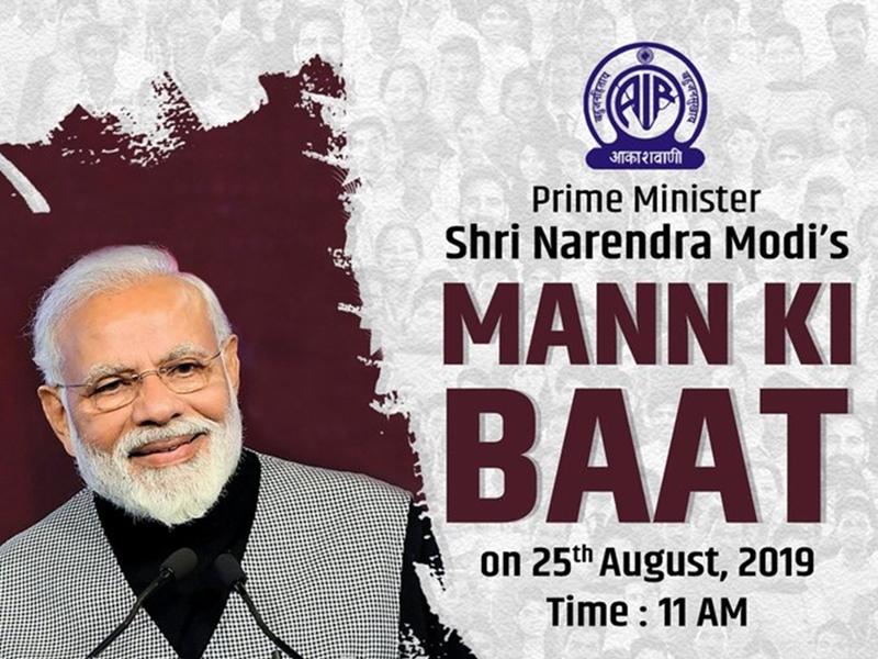 Mann ki baat : PM मोदी ने कहा- यह न्यू इंडिया है, हम लक्ष्यों को जल्दी करते हैं पूरा