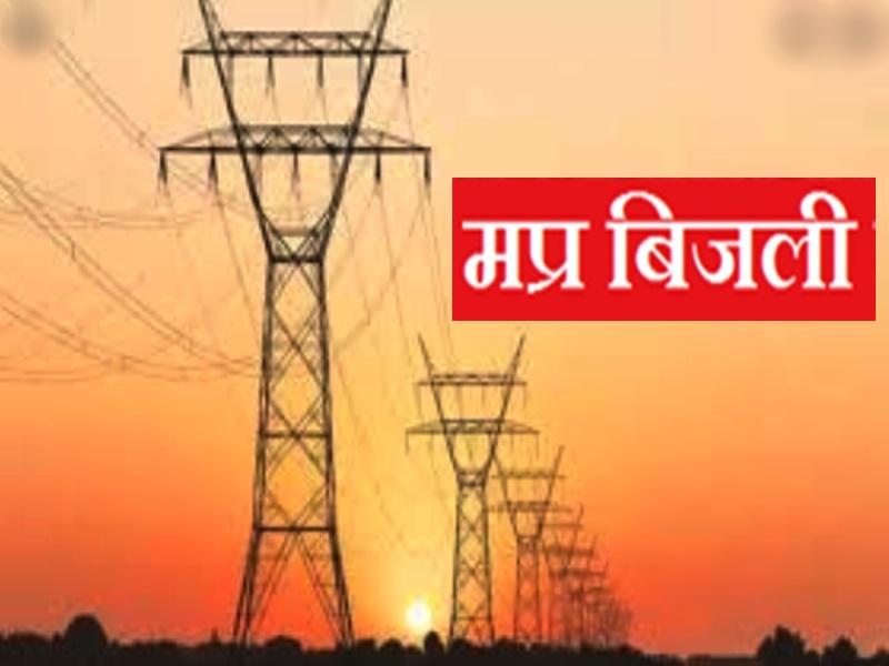 MP कैबिनेट बैठक : बिजली उपभोक्ताओं के लिए बड़ी घोषणा, मिलेगा ये फायदा