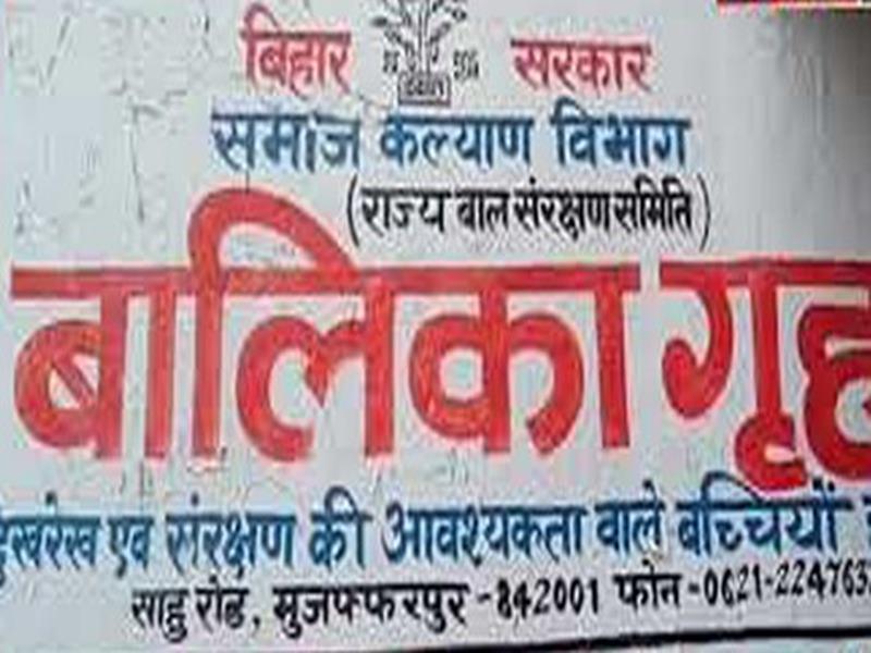 Muzaffarpur Shelter House Case: लड़कियों को परिवार को सौंपने पर आज आ सकता है सुप्रीम कोर्ट का फैसला