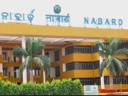NABARD ने जारी किए डेवलपमेंट असिस्टेंट की प्रारंभिक परीक्षा के नतीजे