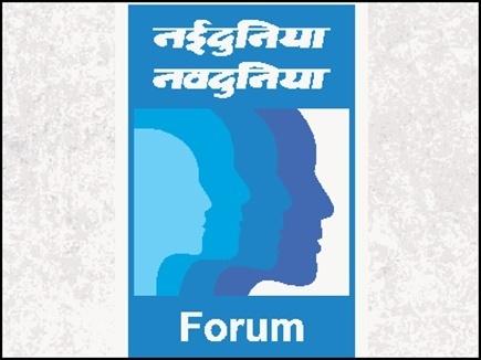 नईदुनिया फोरम : शासन व राजनीति के विभिन्न आयामों पर मंथन 18 मई को