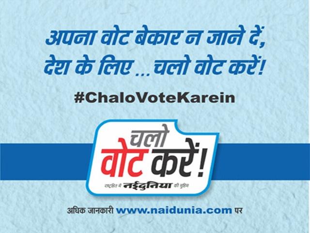 Naidunia Election Campaign: मतदान अधिकार ही नहीं कर्तव्य भी, चलो वोट करें !