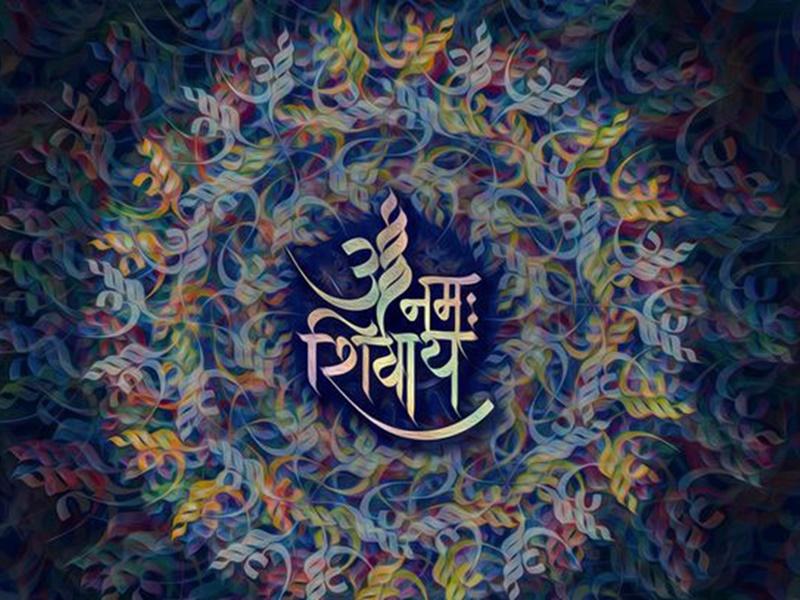 Sawan 2019:  शिव के इस मंत्र के जाप से मानव को मिलती है विभिन्न प्रकार की सिद्धियां