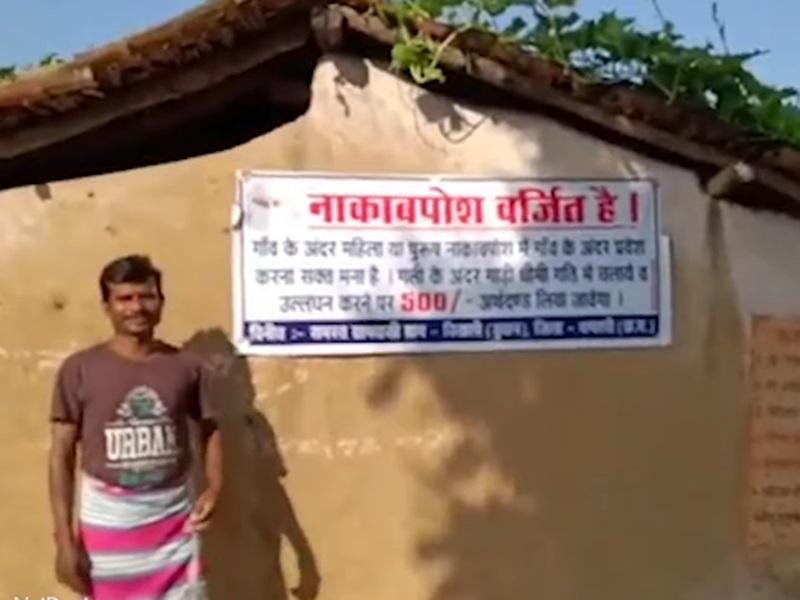Chhattisgarh : इस गांव में नकाबपोशों का आना मना है, वरना भरना पड़ेगा जुर्माना