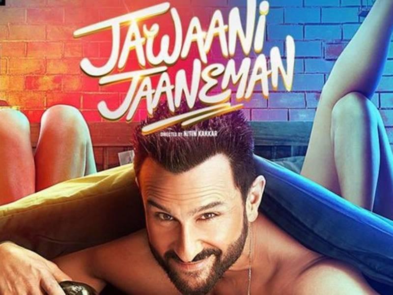 Jawaani Jaaneman Review : इस कहानी में डीएनए खिलाता है गुल, बनती है मजेदार सिचुएशन