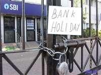 Bank Holiday in June 2020: इस महीने बैंक रहेंगे कई दिन बंद, यहां हैं छुट्टियों की पूरी जानकारी
