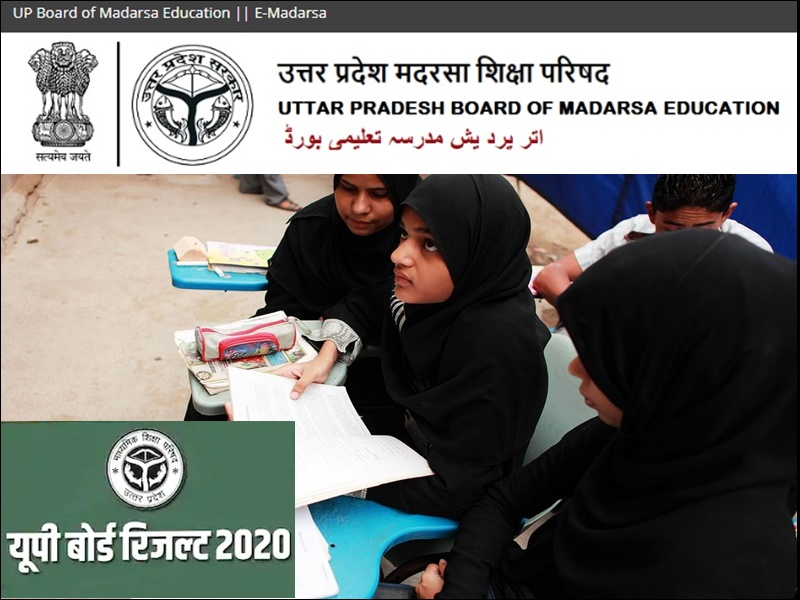 UP Madarsa Board Result 2020: यूपी बोर्ड मदरसा बोर्ड के रिजल्ट घोषित, यहां करें चेक