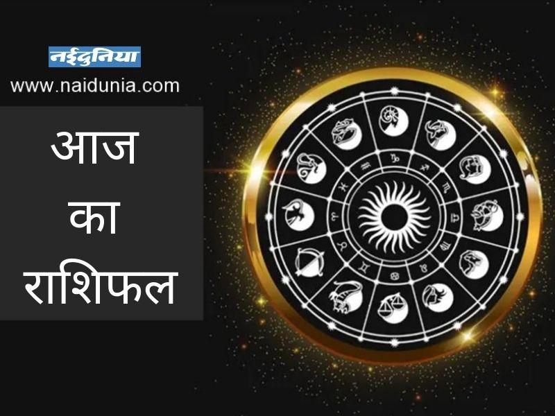 Horoscope 2 August 2020: पारिवारिक वातावरण सुखमय रहेगा, सम्मान में वृद्धि होगी
