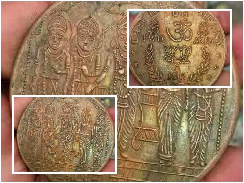 Ayodhya Ram Mandir: सोशल मीडिया पर वायरल हो रहा राम, लक्ष्मण, हनुमान वाला सिक्का, जानिए क्या है सच्चाई