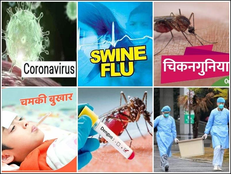 डेंगू, मलेरिया, स्वाइन फ्लू, चिकनगुनिया और चमकी बुखार से कैसे अलग है कोरोना, इन बातों से समझें