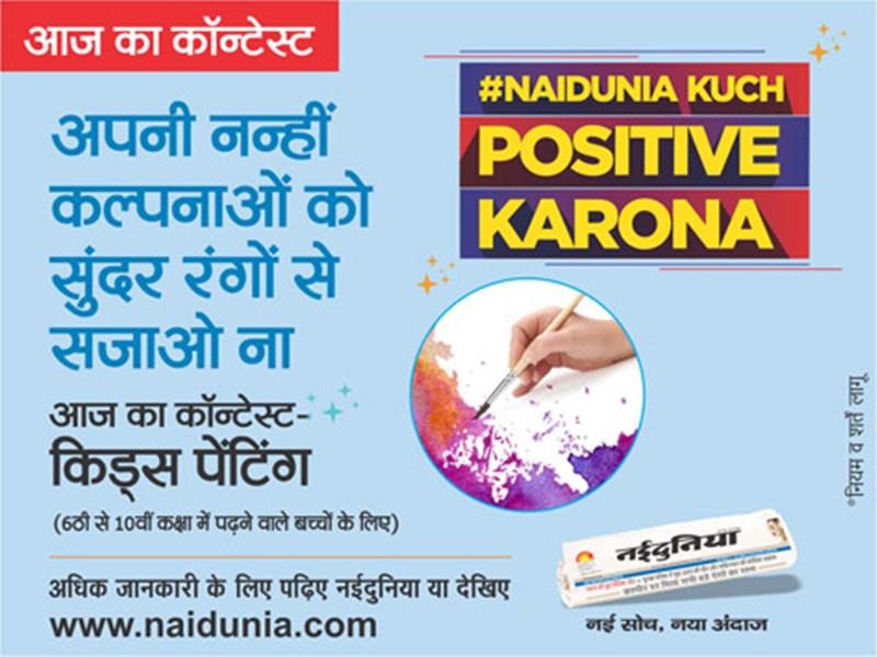 Naidunia Kuch Positive Karona : नईदुनिया कुछ पॉजिटिव करोना में आज का कॉन्टेंस्ट है 'किड्स पेंटिंग'