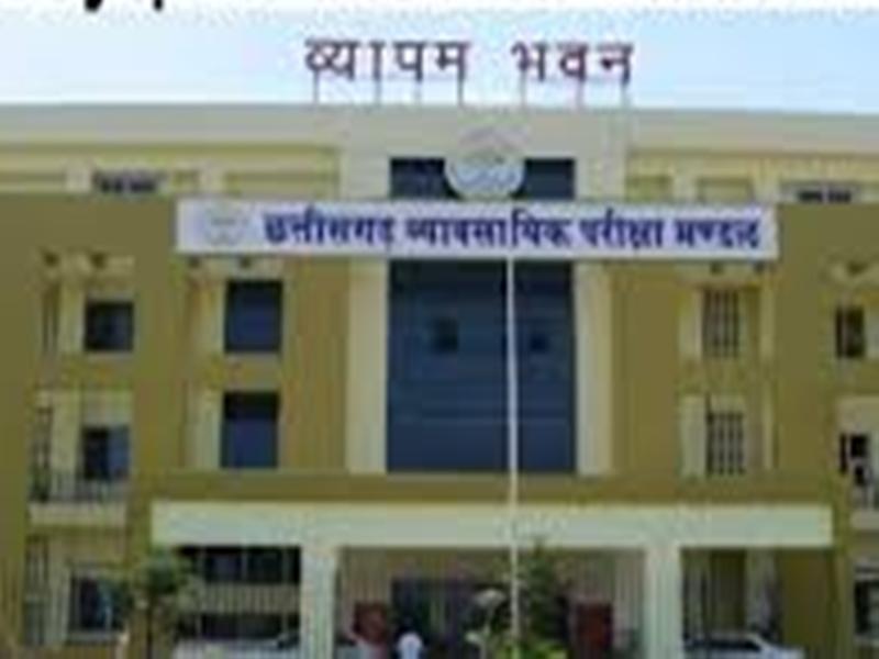 Chhattisgarh Professional Examination Board : व्यावसायिक परीक्षाओं में अब सिर्फ सुधार के लिए होगा आवेदन