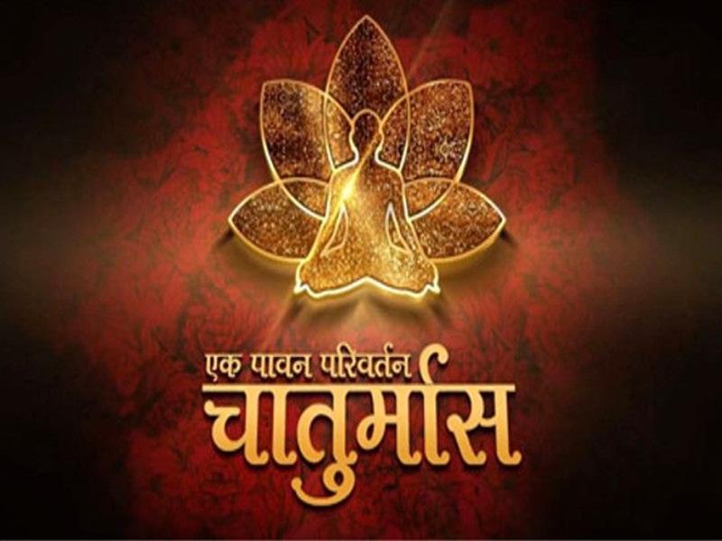 Hindu Chaturmas : 19 साल बाद बना पांच माह के चतुर्मास का योग, देर से मनेंगे सभी त्योहार