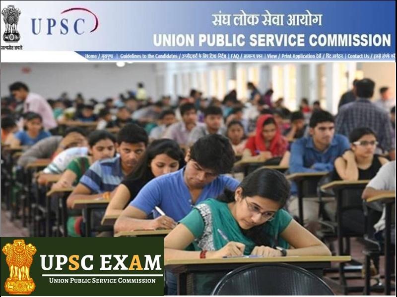 UPSC Exams 2020: UPSC ने ये दो परीक्षाएं स्थगित की, यहां है पूरी जानकारी
