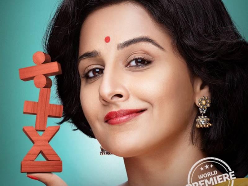 Vidya Balan की फिल्म Shakuntala Devi इसी महीने होगी रिलीज, Amazon Prime Video ने तय की यह तारीख