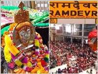 इस बार नहीं होगा विश्व प्रसिद्ध रामदेवरा मेला, हर साल आते हैं 30 से 40 लाख लोग