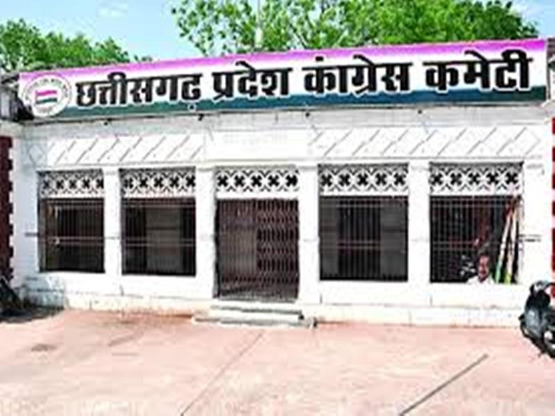 Chhattisgarh Urban Body Election : प्रदेश कांग्रेस चुनाव समिति की बैठक में फाइनल होंगे प्रत्याशियों के नाम