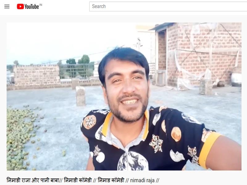 """Nimadi Raja Video :  'निमाड़ी राजा"""" की यूट्यूब पर धूम, 37 लाख लोगों ने देखे वीडियो"""