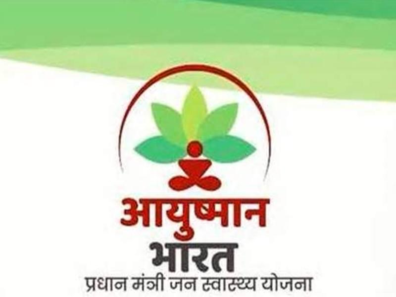 Ayushman Bharat Scheme : उज्जैन के गुरुनानक अस्पताल में 99 दिन में 539 महिलाओं का निकाला गर्भाशय