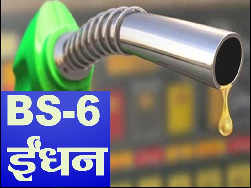 BS 6 Oil: तेल कंपनियों का बड़ा फैसला, BS 6 ईंधन की कीमत नहीं बढ़ाई जाएंगी