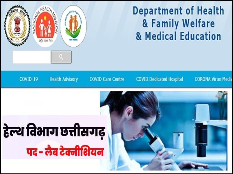Chhattisgarh Laboratory Technician Result 2020: भर्ती परीक्षा का रिजल्ट घोषित, cghealth.nic.in पर देखें परिणाम
