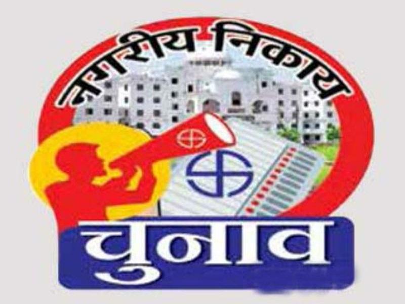Chhattisgarh Local body Election : बिलासपुर नगर निगम के लिए आज तय होंगे भाजपा उम्मीदवारों के नाम