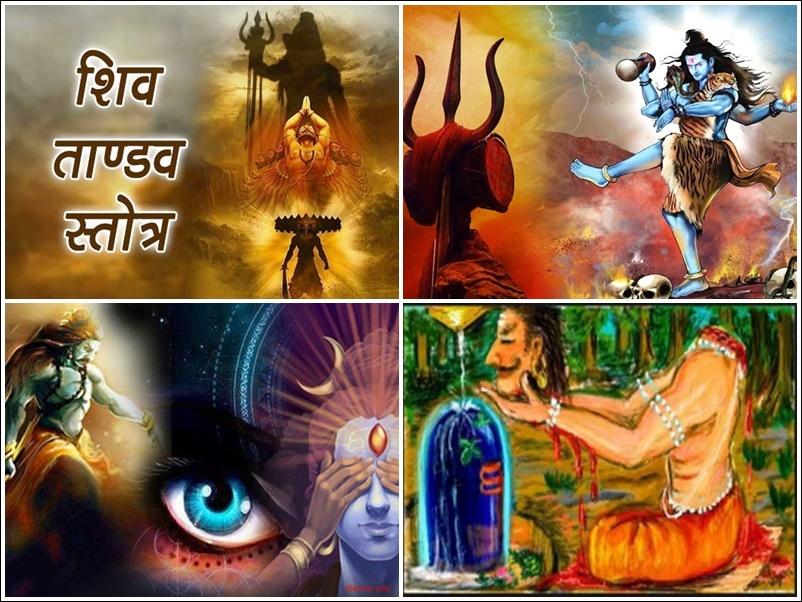 Sawan 2020 : सावन माह में Shiva Tandav Stotram शिव तांडव स्तोत्र से करें महादेव की आराधना, यहां पढ़ें संपूर्ण मंत्र, हर छंद का हिंदी अर्थ