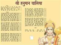 Hanuman Jayanti 2020: हनुमान चालीसा में है बजरंगबली की शक्तियों का गुणगान, इन कष्टों से मिलता है छुटकारा