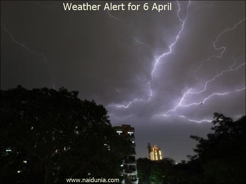 Weather Alert 6 April : सोमवार को इन राज्यों में आंधी और बारिश की संभावना, देखें नाम