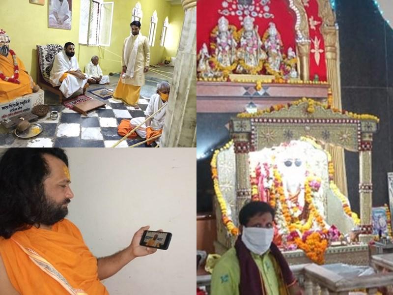 Madhya Pradesh Live Updates News : मध्य प्रदेश में ऐसे मन रहा गुरु पूर्णिमा पर्व, मोबाइल से दर्शन