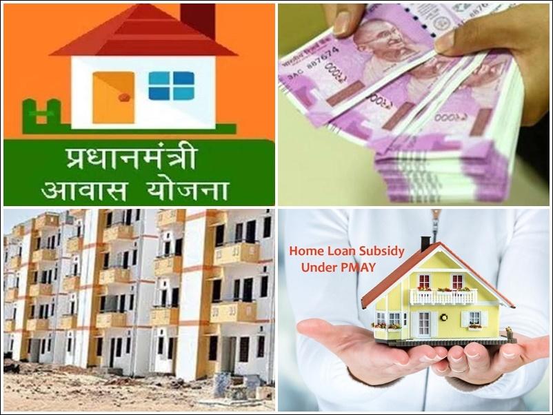 प्रधानमंत्री आवास योजना PMAY के तहत Home Laon लेने, ढाई लाख रु. की Subsidy पाने के लिए जरूरी हैं ये डॉक्युमेंट, चेक करें