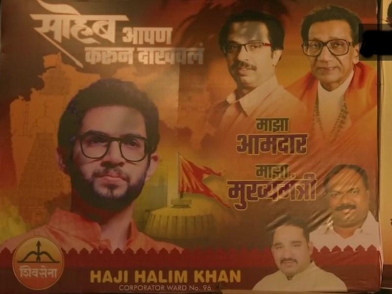 'मातो श्री' के बाहर लगे आदित्य ठाकरे को CM बनाने के पोस्टर, लिखा - 'मेरा विधायक, मेरा मुख्यमंत्री'