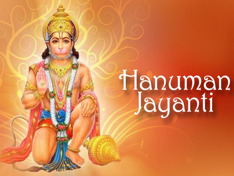 Hanuman Jayanti 2020: इन Wishes, Images, SMS, Shayari से दें शुभकामनाएं
