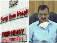 केजरीवाल सरकार का कड़ा रुख, निर्देशों के उल्लंघन पर सर गंगाराम अस्पताल पर FIR दर्ज कराई