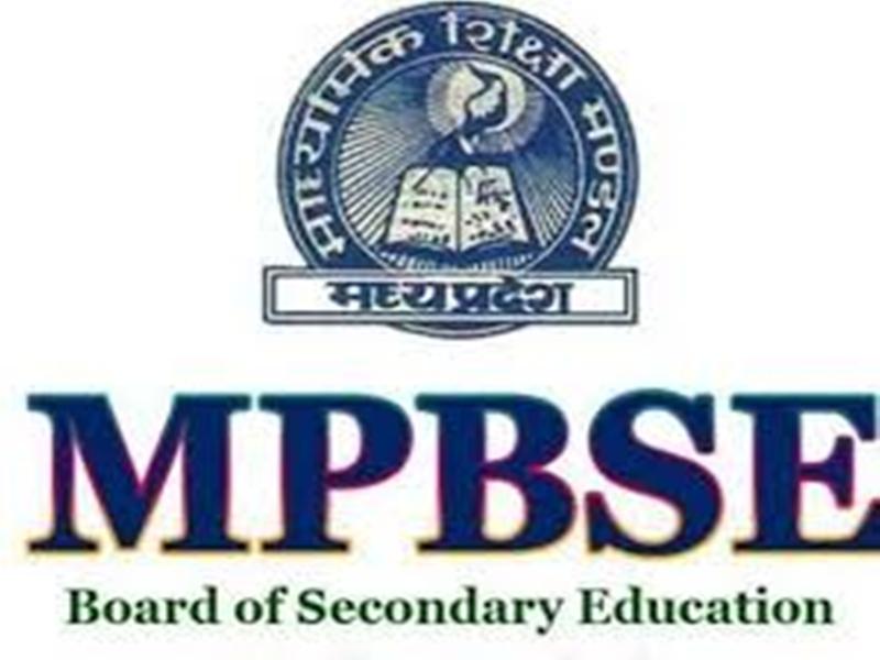 MP Board Examination : 10 वीं और 12 वीं में फेल विद्यार्थी नहीं देना चाहते दोबारा परीक्षा
