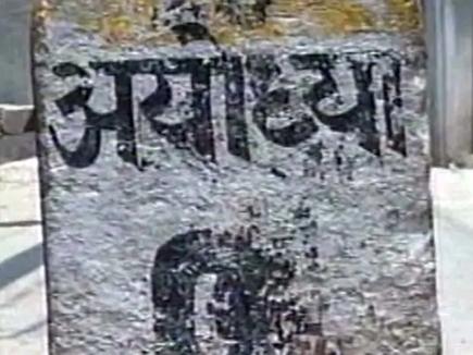 Ayodhya Verdict 2019: जानिए 1992 से पहले का पूरा घटनाक्रम, अंग्रेजों के समय ऐसी थी व्यवस्था