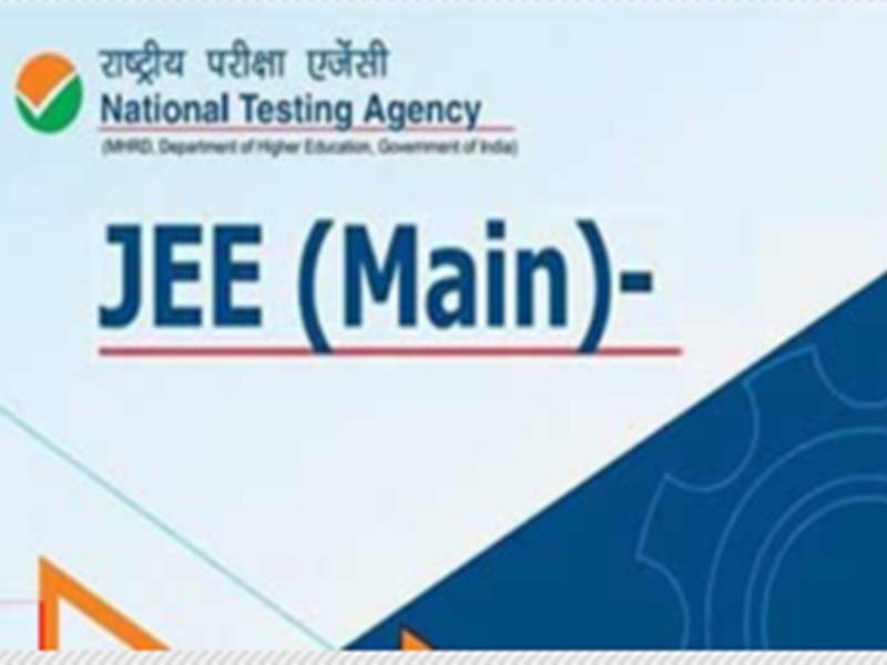 NTA JEE Main 2020 Admit Card : जेईई मेन के एडमिट कार्ड जारी, यहां करें डाउनलोड