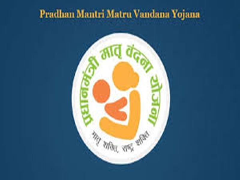Pradhan Mantri Matritva Vandana Yojana : मातृ वंदना योजना में देश में पहले स्थान पर रहा मध्य प्रदेश