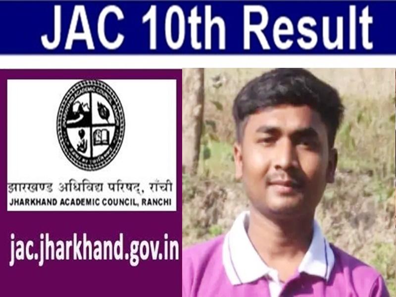 Toppers List JAC 10th Board Result 2020 : मनीष कुमार बने टॉपर, यहां है पूरी लिस्ट